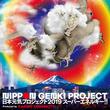 日本元気プロジェクト2019「スーパーエネルギー!!」Produced by KANSAI YAMAMOTOイベント詳細発表!