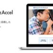 マネーフォワードファイン、中小企業の資金繰りをサポートする『Money Forward BizAccel』を開始