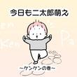 【今日も二太郎萌え】ケンケンの巻