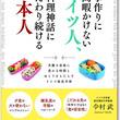 『手料理神話』に縛られていませんか? そんな共働き家庭に贈る珠玉の1冊『食事作りに手間暇かけないドイツ人、手料理神話にこだわり続ける日本人 ~共働き家庭に豊かな時間とゆとりをもたらすドイツ流食卓術』