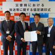株式会社ジェイコム埼玉・東日本が久喜市と「災害時における放送等に関する協定」を締結