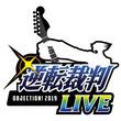 「逆転裁判LIVE~OBJECTION! 2019~」5/11(土)よりチケット一般販売開始!