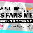 リンクバル、SKIYAKI APPSと共同でフェス・邦ロック好き交流会『FES FANS MEET』5月26日(日)初開催!