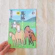 「馬×旅」がテーマのフリーマガジン創刊! 世界で活躍する女性達が執筆。豊橋市の起業支援拠点Startup Garageが支援。