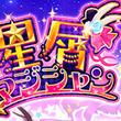 「幻想神域 -Cross to Fate-」期間限定の新イベント「BBQチキンフィーバー」ほか「天空の塔毎日開放イベント」「ピピスレース」など復刻イベントも多数開催!