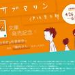 """人気声優・佐倉綾音が、あの""""陣内さん""""をやってみた朗読を公開!"""