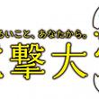 日本最大規模の小説・イラスト・コミック公募新人賞「第27回電撃大賞」応募受付スタート!