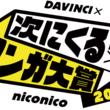 niconico×ダ・ヴィンチ「次にくるマンガ大賞2019」作品エントリー開始