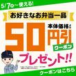 【デリカ・弁当専門店オリジン】2つの牛(ギュー)登場!