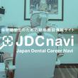 歯学部学生向け 全国の管理型・単独型臨床研修施設に特化した情報サイト「JDC Navi(ジェイディーシーナビ)」提供開始