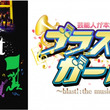 「ブラスト!:ミュージック・オブ・ディズニー」特別番組の放送が決定!『芸能人ブラスト!部』を結成!