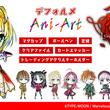 『Fate/EXTRA Last Encore』のデフォルメAni-Art商品6種の受注を開始!!アニメ・漫画のオリジナルグッズを販売する「AMNIBUS」にて