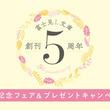 富士見L文庫、祝5周年! 著者直筆のサイン本プレゼントや、大人気シリーズの短編小説が読めるキャンペーンを実施! 期間限定のカフェコラボも開催