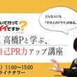 就活生15名限定! 5/25開催 『家つい』テレ東高橋Pと学ぶ、就活自己PR力アップ講座