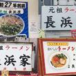 福岡・元祖長浜ラーメン戦争 そっくり店名が密集、商標裁判になったことも
