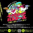 梅田・茶屋町一帯が舞台となる謎解きゲーム開催!『チャリウッドバスターズ~学園に潜むUMAを追え!~』