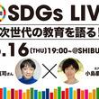 宮台真司さん×小島慶子さんが次世代の「教育」を語る! 5月16日(木)19時に対談トークイベント「第1回 SDGs LIVE」を開催