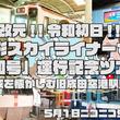 お騒がせトーク配信「しゃべ鉄気分!」〜令和初日!!ニコニコ生放送にて!!〜