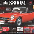 全長55.5センチ 「Honda S800M」ダイキャストモデル組み立てよう