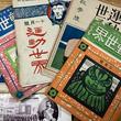 考察「いだてん」金栗四三、三島弥彦の戦いは当時のスポーツ雑誌でどう評されたのか