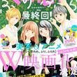 咲坂伊緒「思い、思われ、ふり、ふられ」4年の連載に幕!最終巻は6月発売