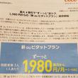 """「新auピタットプラン」登場、""""4割引""""で1GBがずっと1980円&ドコモ「ギガライト」よりさらに割安に"""
