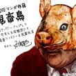 【LINEマンガ】販売部数250万部突破の衝撃作『鬼畜島』がLINEマンガオリジナルに電撃移籍!