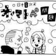 新文化ギャップ漫画【19】オノマトペ問題