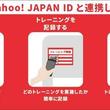 「Yahoo! JAPAN ID」オフラインでも活用 スポーツジムの入退館など管理