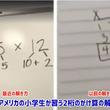 最近のアメリカの小学生が習う2桁のかけ算の解き方と以前の解き方を比較した動画に関する海外の反応