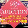 プロバスケットボールチーム「大阪エヴェッサ」×エイベックス 公式ガールズパフォーマンスユニット「BT」オーディション開催のお知らせ
