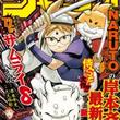 岸本斉史原作の新連載「サムライ8 八丸伝」がジャンプでスタート!