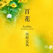 川村元気の新著『百花』刊行 山田洋次、吉永小百合、あいみょんが推薦