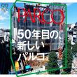 パルコ50周年MOVIE「We are Parco. それぞれの街に、50年目の、新しいパルコ。」公開!