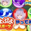 『イドラ ファンタシースターサーガ』VTuber「ポポナ」が『ぷよぷよeスポーツ』に挑戦!ゲーム内ではコラボアイテムを配信中
