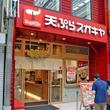 激安天ぷらチェーンが名古屋に誕生! 仕掛け人はあの「名古屋メシ大手」