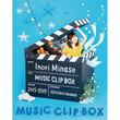 水瀬いのり、クリップ集「Inori Minase MUSIC CLIP BOX」ジャケット写真公開!