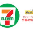 『セブンーイレブン・今週の新商品』今週は毎日酢飯三昧!?お寿司商品が怒涛のラインナップで新登場!