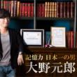"""""""記憶力日本一""""が『シニア向け英会話教室』を5月OPEN  日本初!「記憶術」を使った新しい英会話スクール"""