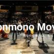 業界初、一律30万円でプロクリエーターが映像作品をゼロから創作。「Honmono Movie」、遂にリリース!