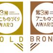 周遊体験型デジタルゲームアトラクション「けものフレンズ2 東武ジャパリパーク」が「第3回 アニものづくりアワード」で2部門受賞