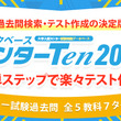 センター試験問題データベース・教材作成ソフト「センターTen2019」無料体験版プレゼントキャンペーン
