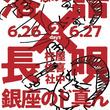 """落語×長唄 銀座のド真ん中でコラボ!?GINZA PLACE """"亭"""" 『落語×長唄ミュージカル』&『落語と長唄の世界』開催!"""
