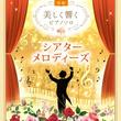 シネマ・ミュージカル・オペラの名曲を、やさしく美しいピアノソロで楽しもう! 美しく響くピアノソロ (初級) シアター・メロディーズ 5月26日発売!