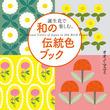 一日一花。めくるめく、かわいい誕生花が満載の伝統色事典 『誕生花で楽しむ、和の伝統色ブック』発売!
