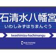 京阪本線の2駅改称 八幡市は「石清水八幡宮」に、深草は「龍谷大前深草」に