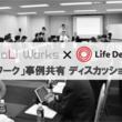 ライフデザイン・カバヤの建築現場ITツール導入成功例を大公開!