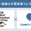 GMOペパボ、鹿児島市で開催される大型音楽フェスティバル「THE GREAT SATSUMANIAN HESTIVAL 2019」に協力