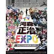 「河森正治 EXPO」で展示される62タイトルを公開!中村悠一による音声ガイドも決定