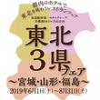 阪急阪神第一ホテルグループ 首都圏6ホテル合同企画 「東北3県フェア~宮城・山形・福島~」 第一ホテル東京など都内のグループ6ホテルにて2019年6月1日(土)より
